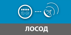 ЛОСОД (ЛУЗОД)